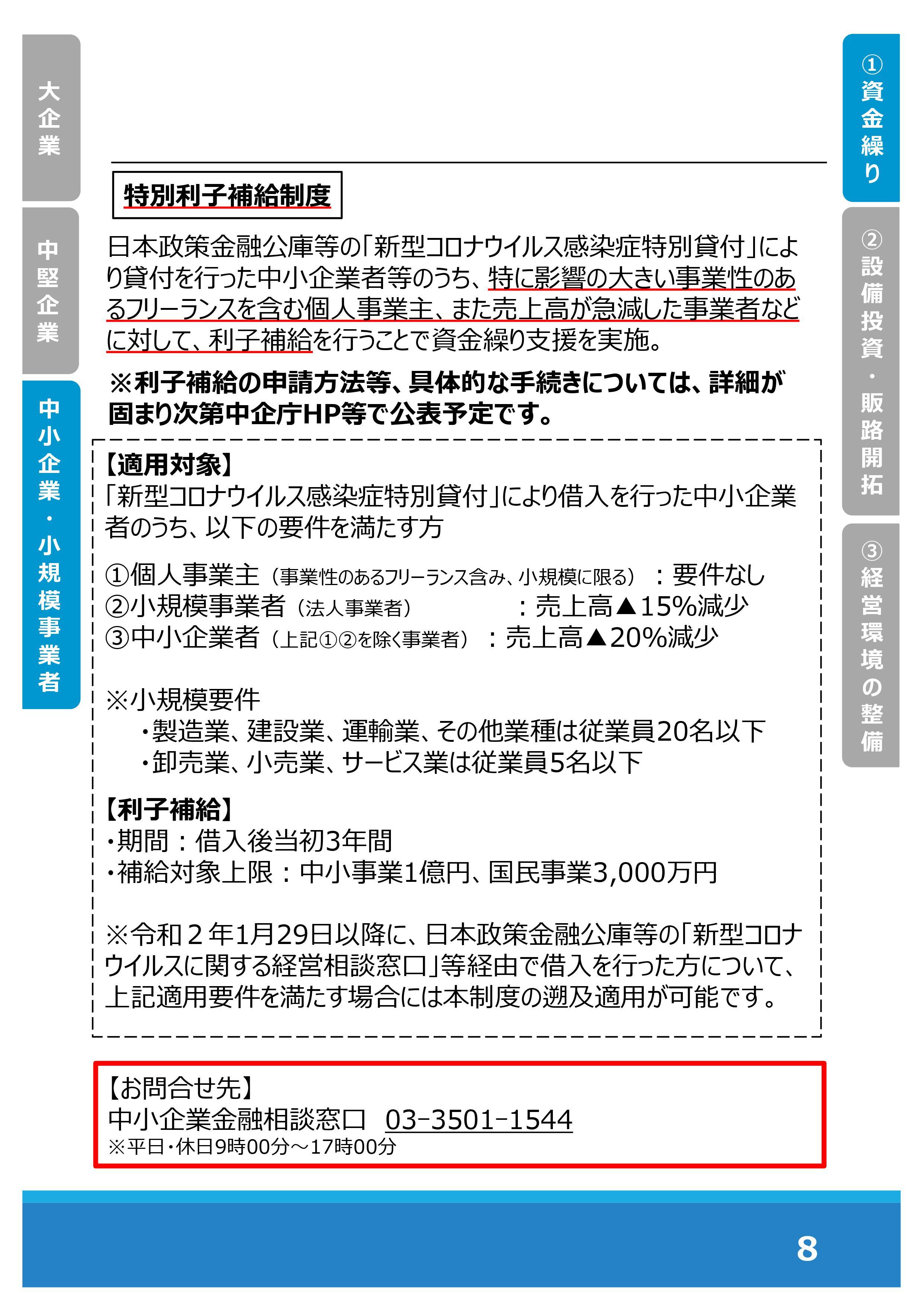 政策 公庫 コロナ 日本